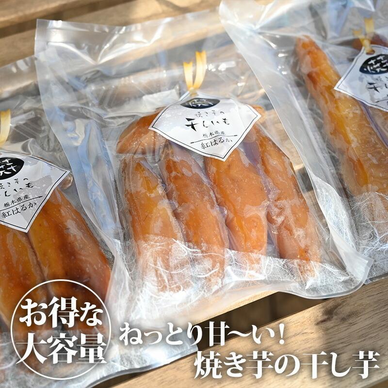 送料無料 焼き芋の干しいも 340g×3 干し芋 べにはるか さつまいも サツマイモ 国産品 加工品 もとざわ有機農園 間食 国産 スイーツ 売り込み 栃木県産 おやつ WS