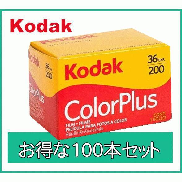 コダック 35mm カラーフィルム Color Plus 200 36枚撮り 100本セット