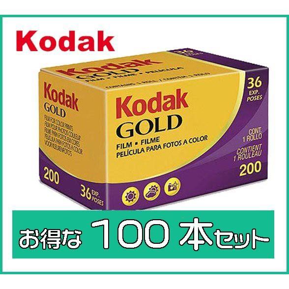 コダック 35mm カラーフィルム GOLD200 36枚撮り 単品 100本セット