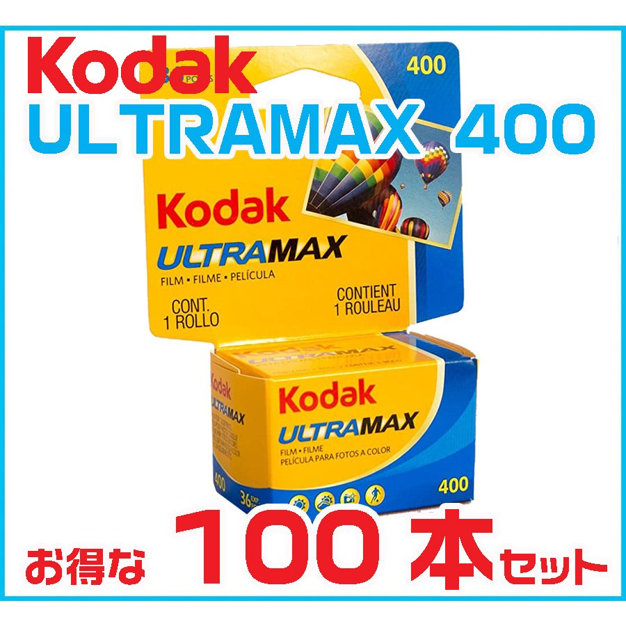 コダック 35mm カラーフィルム ULTRAMAX400 36枚撮り 100本セット