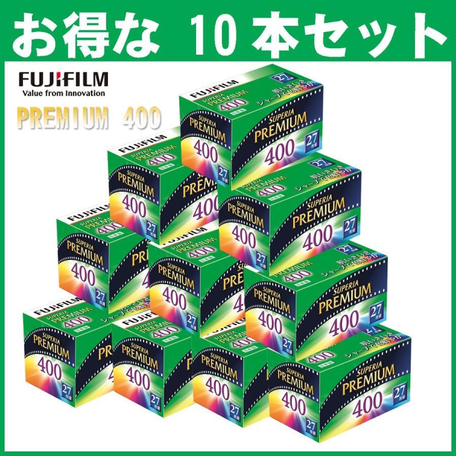 富士フィルム カラーフィルム PREMIUM400 27枚撮り 商舗 ギフト プレゼント ご褒美 10個セット