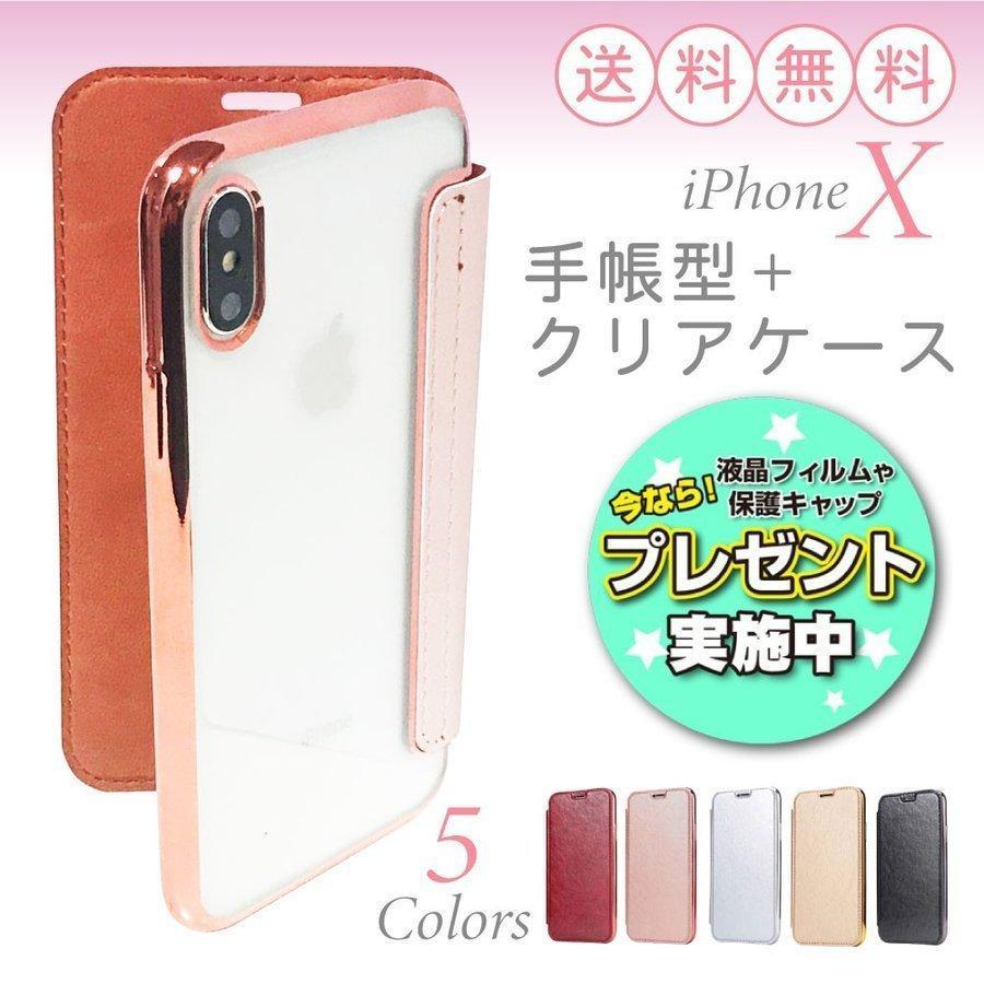 iPhone12 ケース 手帳型 mini iPhone11 pro max SE2 iPhone8 スマホケース XR クリア アイフォン 店内全品対象 セール XSMax 8Plus 8 薄型 XS ソフト
