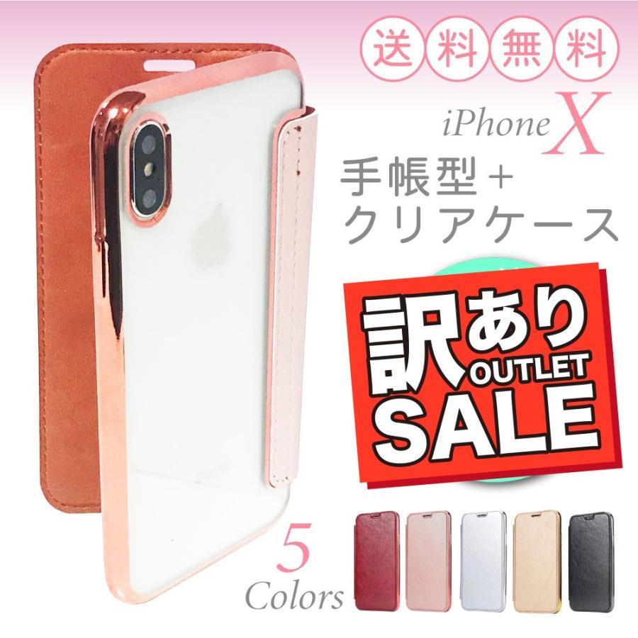 訳ありセール わけあり スマホケース 手帳型 iPhoneX iPhone8 iPhone7 クリア ソフト 薄型 アイフォン8 アイフォンX