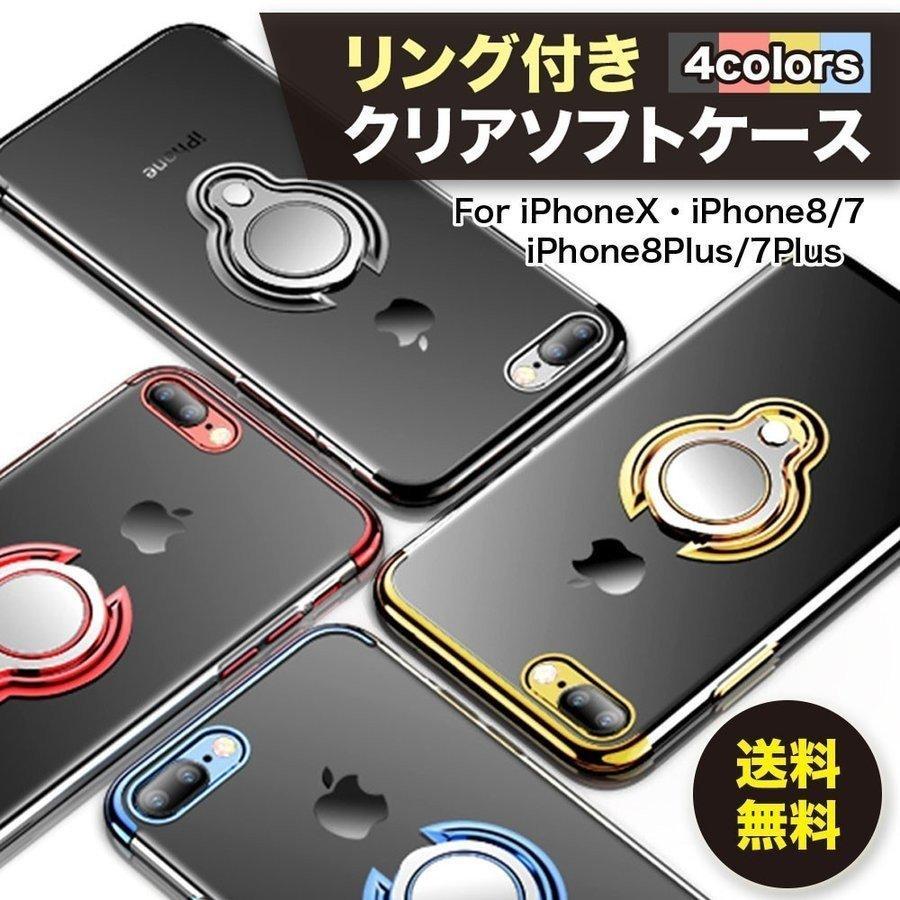 iPhone12 ケース mini 新商品 新型 全国一律送料無料 iPhone11 pro max リング付き スマホケース SE2 iPhone8 カバー 7 Max iPhone X ソフト 8 クリア iPhoneXS XR 8Plus