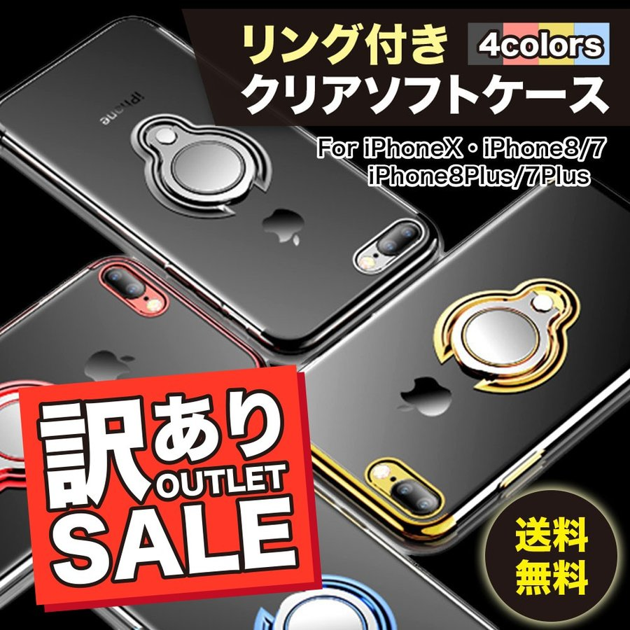 訳ありセール わけあり iPhone ケース iPhone 8 iPhone X iPhone 8プラス クリア ソフト 薄型 軽量 バンカーリング付きケース