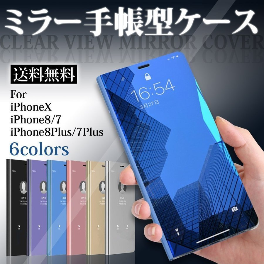 iPhone12 ケース mini 手帳型 iphone11 pro max SE2 2020新作 スマホケース XSMax 7 iPhoneX 手帳型カバー アイフォン 鏡面 ミラー Plus 日本未発売 クリア 8 iPhoneXR
