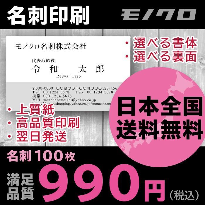 レビュー記載で880円 名刺作成 名刺印刷 シンプルデザイン 出群 ビジネス名刺 モノクロ 午前校了なら即日発送 (人気激安) おしゃれ 安い 早い 100枚 白黒
