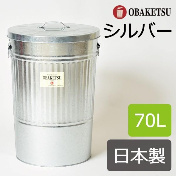 ゴミ箱 おしゃれ キッチン 蓋付き ダストボックス ダストボックス OBAKETSU オバケツ 70L シルバー 日本製 garbage can
