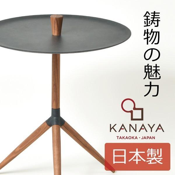 【送料無料】テーブル ナイトテーブル 鋳物 ウォールナット 日本製 KANAYA カナヤ サイドテーブル