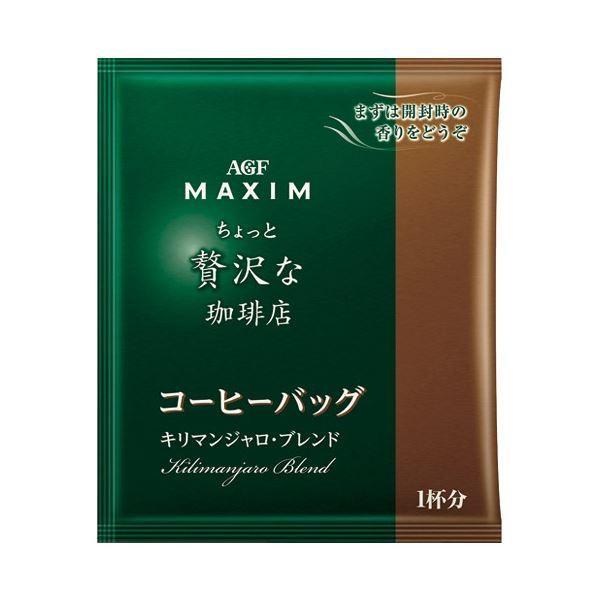 (まとめ) 味の素AGF ちょっと贅沢な珈琲店ドリップキリマン100P〔×5セット〕