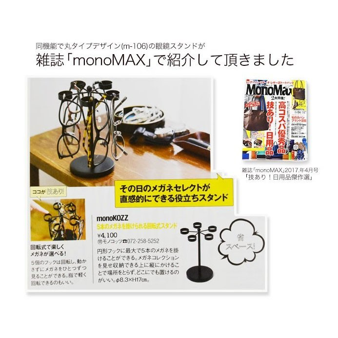 回転式メガネスタンド〔丸〕/m-106 monokozz 02