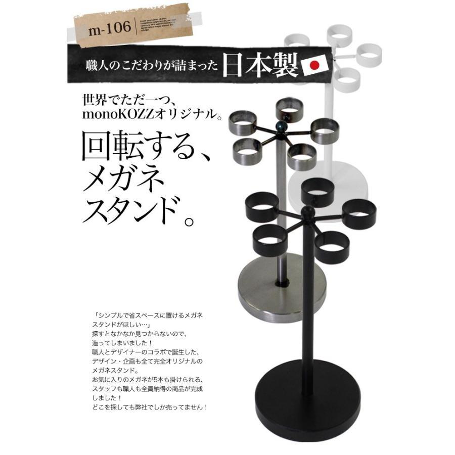 回転式メガネスタンド〔丸〕/m-106 monokozz 03