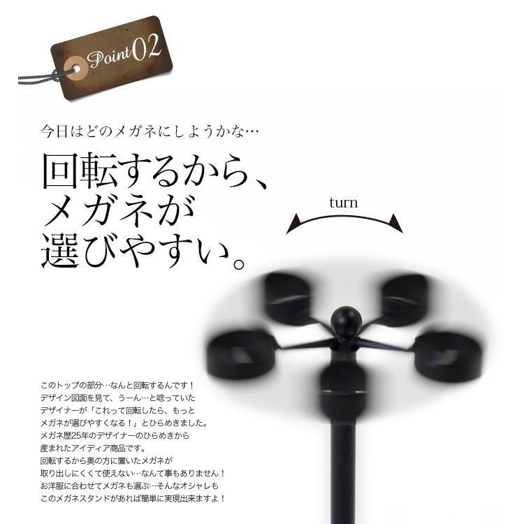 回転式メガネスタンド〔丸〕/m-106 monokozz 05