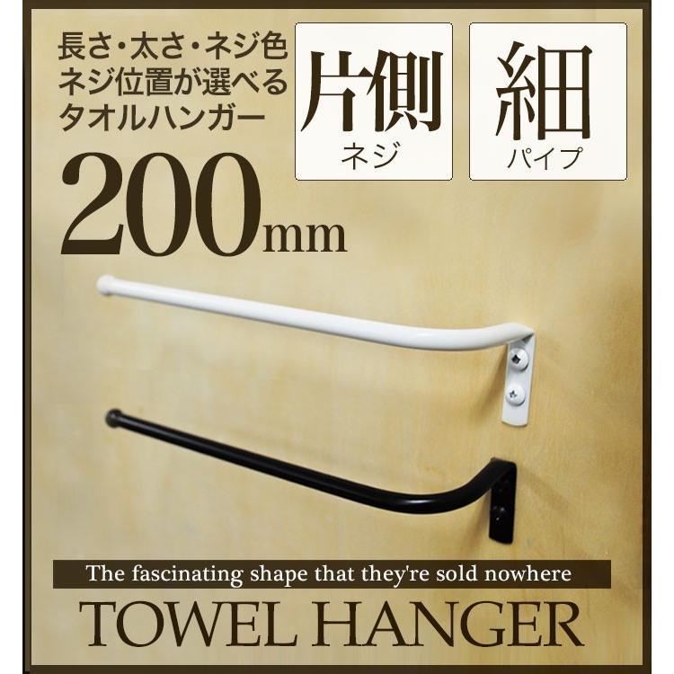 細パイプ/ハーフ/幅200mmサイズ(t-105-200)|monokozz
