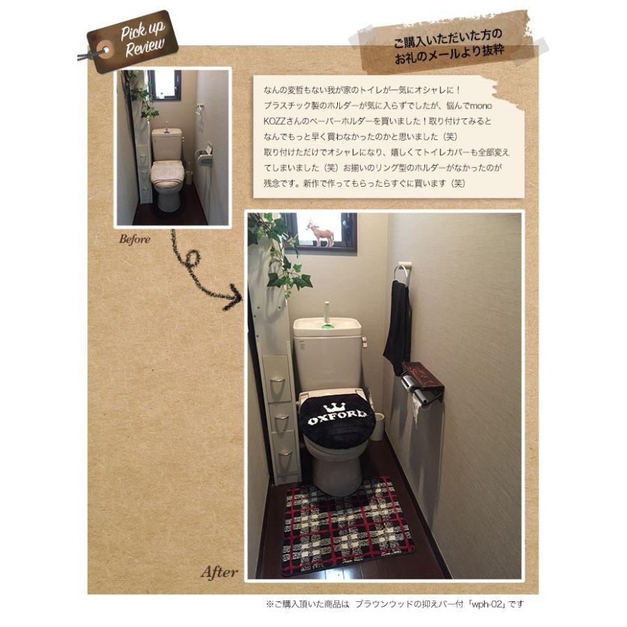 トイレットペーパーホルダ【 ウッド&アイアン】(wph_02) monokozz 13