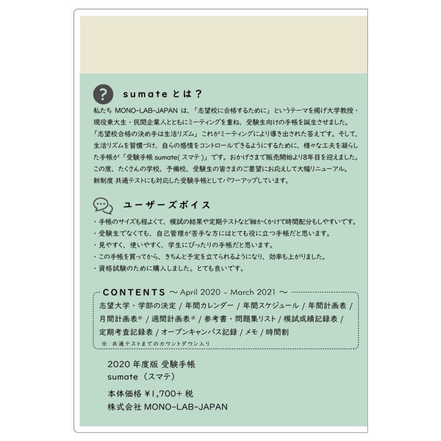 【モノラボ公式】スマテ-sumate- 2020年度版受験手帳(2021年受験用) 190mm×135mm 2020年4月始まり ST21(MONO-LAB-JAPAN)|monolabjapan|02