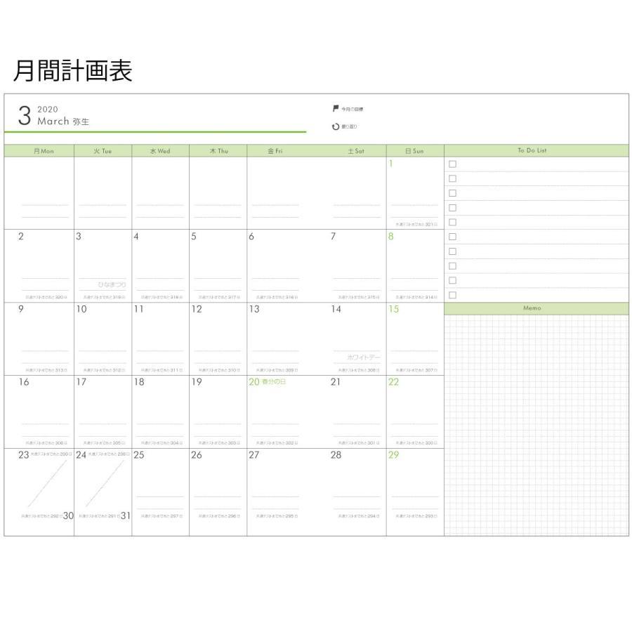 【モノラボ公式】スマテ-sumate- 2020年度版受験手帳(2021年受験用) 190mm×135mm 2020年4月始まり ST21(MONO-LAB-JAPAN)|monolabjapan|11