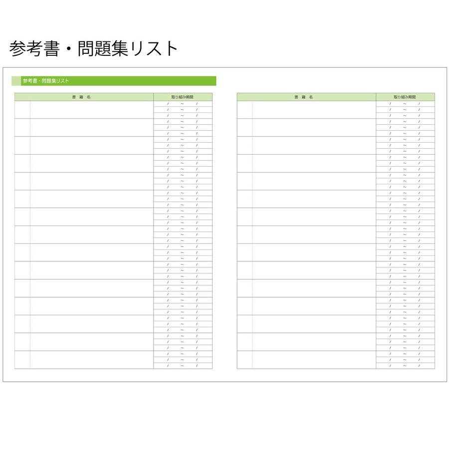 【モノラボ公式】スマテ-sumate- 2020年度版受験手帳(2021年受験用) 190mm×135mm 2020年4月始まり ST21(MONO-LAB-JAPAN)|monolabjapan|13