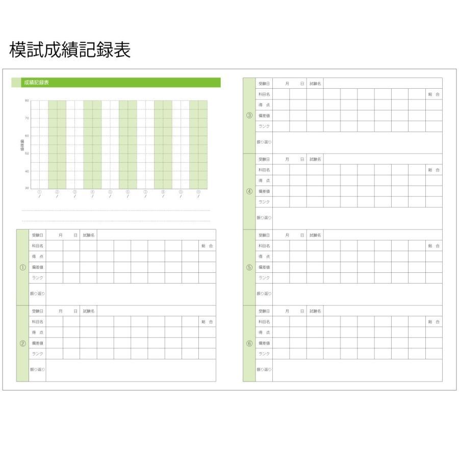 【モノラボ公式】スマテ-sumate- 2020年度版受験手帳(2021年受験用) 190mm×135mm 2020年4月始まり ST21(MONO-LAB-JAPAN)|monolabjapan|14