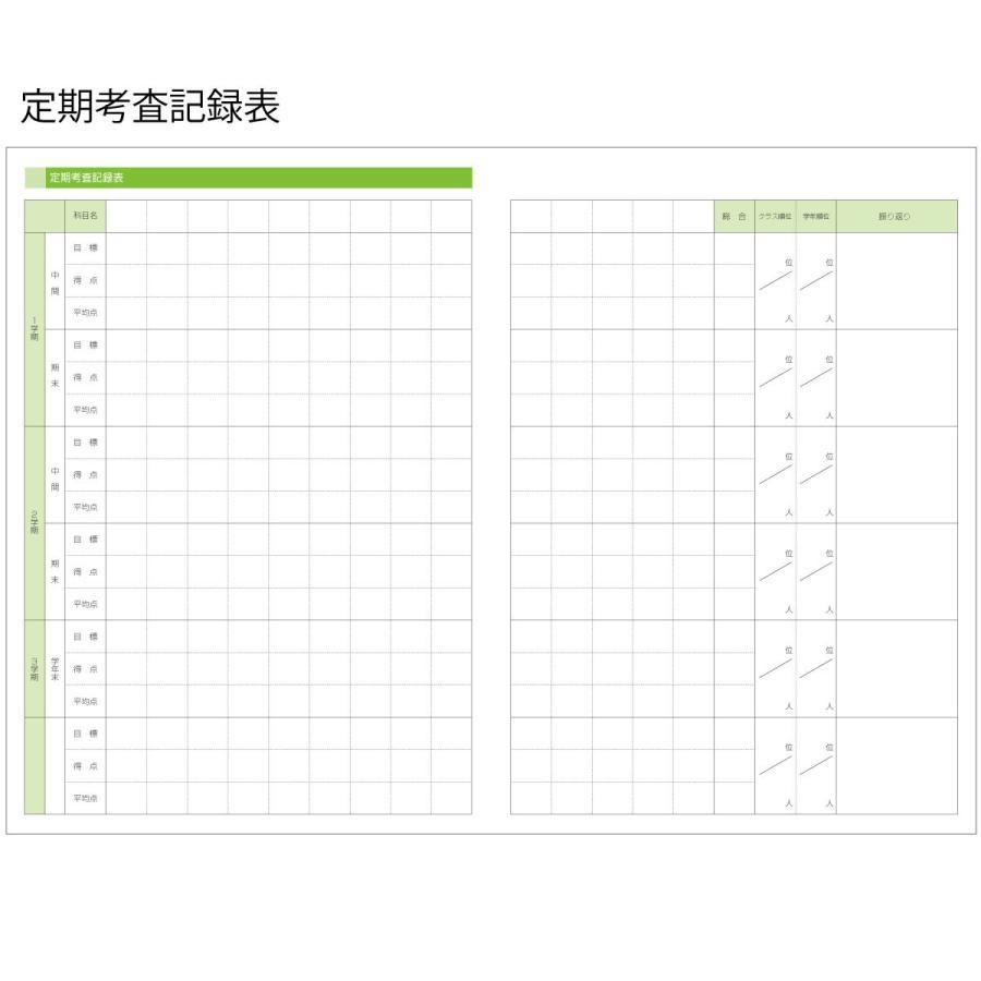 【モノラボ公式】スマテ-sumate- 2020年度版受験手帳(2021年受験用) 190mm×135mm 2020年4月始まり ST21(MONO-LAB-JAPAN)|monolabjapan|15