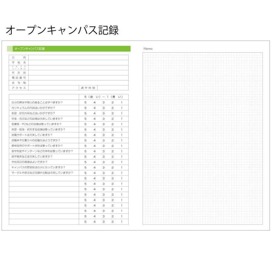 【モノラボ公式】スマテ-sumate- 2020年度版受験手帳(2021年受験用) 190mm×135mm 2020年4月始まり ST21(MONO-LAB-JAPAN)|monolabjapan|16