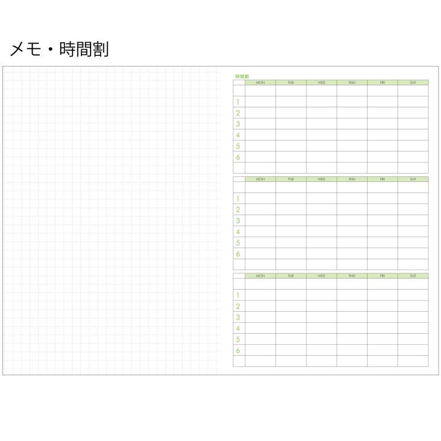 【モノラボ公式】スマテ-sumate- 2020年度版受験手帳(2021年受験用) 190mm×135mm 2020年4月始まり ST21(MONO-LAB-JAPAN)|monolabjapan|17