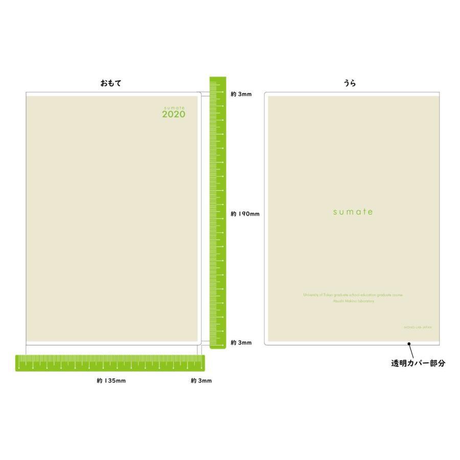 【モノラボ公式】スマテ-sumate- 2020年度版受験手帳(2021年受験用) 190mm×135mm 2020年4月始まり ST21(MONO-LAB-JAPAN)|monolabjapan|03