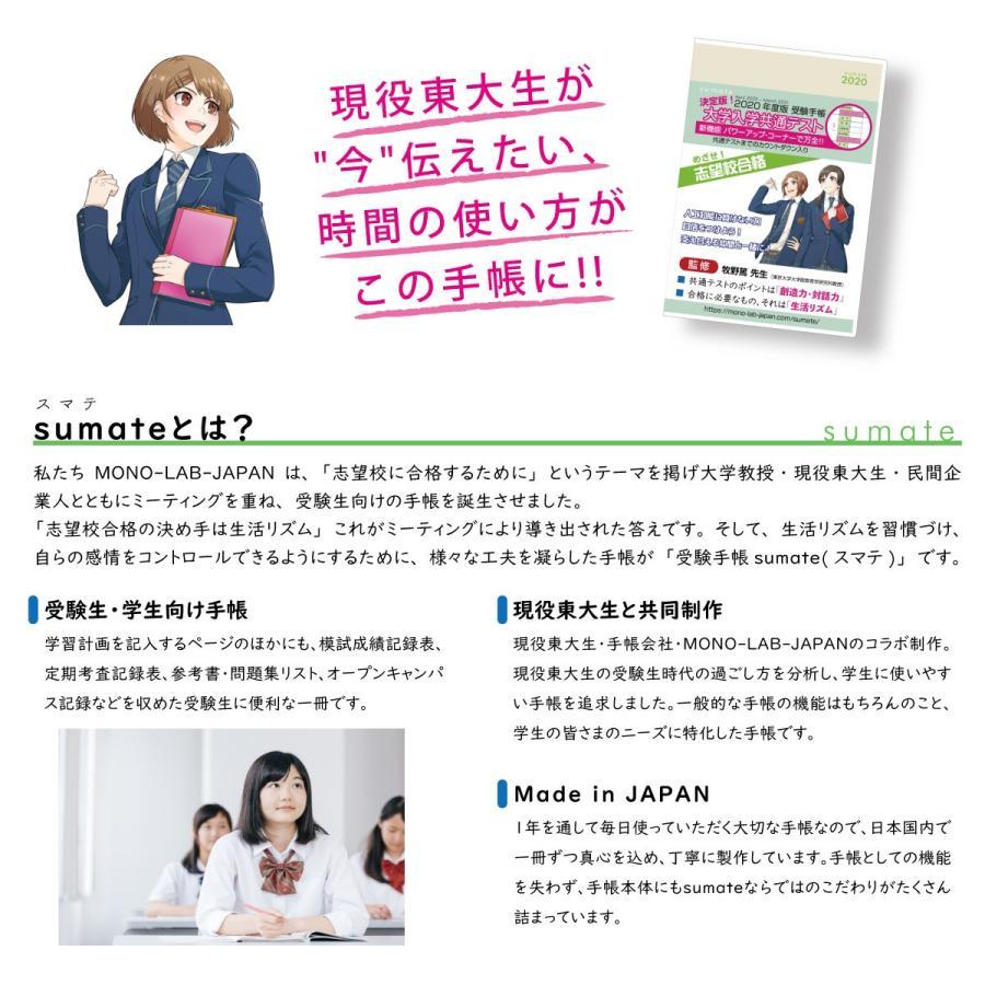 【モノラボ公式】スマテ-sumate- 2020年度版受験手帳(2021年受験用) 190mm×135mm 2020年4月始まり ST21(MONO-LAB-JAPAN)|monolabjapan|04
