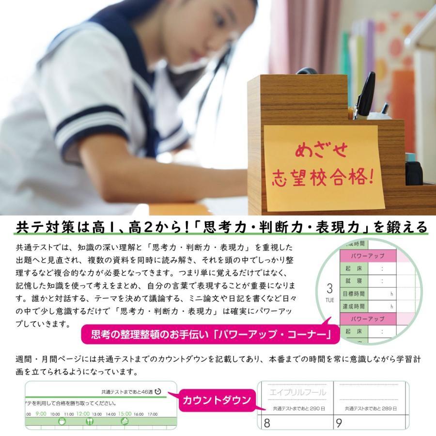 【モノラボ公式】スマテ-sumate- 2020年度版受験手帳(2021年受験用) 190mm×135mm 2020年4月始まり ST21(MONO-LAB-JAPAN)|monolabjapan|05