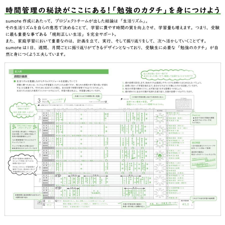 【モノラボ公式】スマテ-sumate- 2020年度版受験手帳(2021年受験用) 190mm×135mm 2020年4月始まり ST21(MONO-LAB-JAPAN)|monolabjapan|06