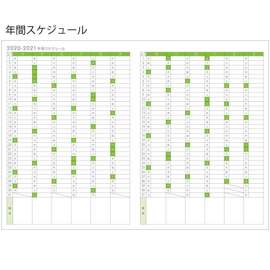 【モノラボ公式】スマテ-sumate- 2020年度版受験手帳(2021年受験用) 190mm×135mm 2020年4月始まり ST21(MONO-LAB-JAPAN)|monolabjapan|09