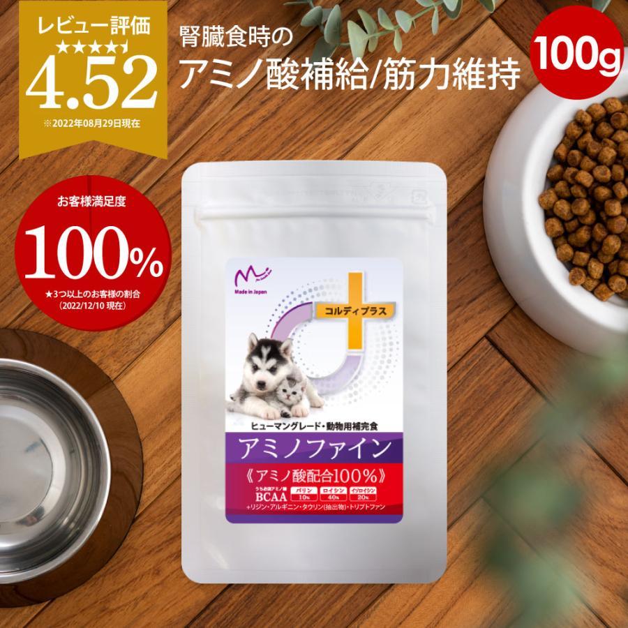 犬 猫 ペット 用 BCAA アミノ酸 サプリメント サプリ 健康維持 腎臓 療法食 タンパク質制限 栄養補給に<アミノファイン100g>|monolith-net