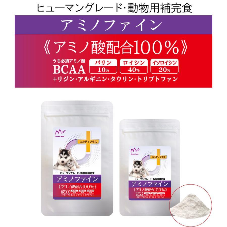 犬 猫 ペット 用 BCAA アミノ酸 サプリメント サプリ 健康維持 腎臓 療法食 タンパク質制限 栄養補給に<アミノファイン100g>|monolith-net|09