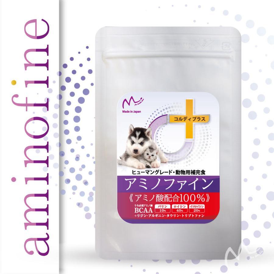 犬 猫 ペット 用 BCAA アミノ酸 サプリメント サプリ 健康維持 腎臓 療法食 タンパク質制限 栄養補給に<アミノファイン100g>|monolith-net|11