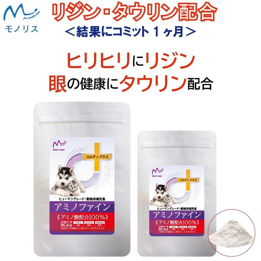 犬 猫 ペット 用 BCAA アミノ酸 サプリメント サプリ 健康維持 腎臓 療法食 タンパク質制限 栄養補給に<アミノファイン100g>|monolith-net|07