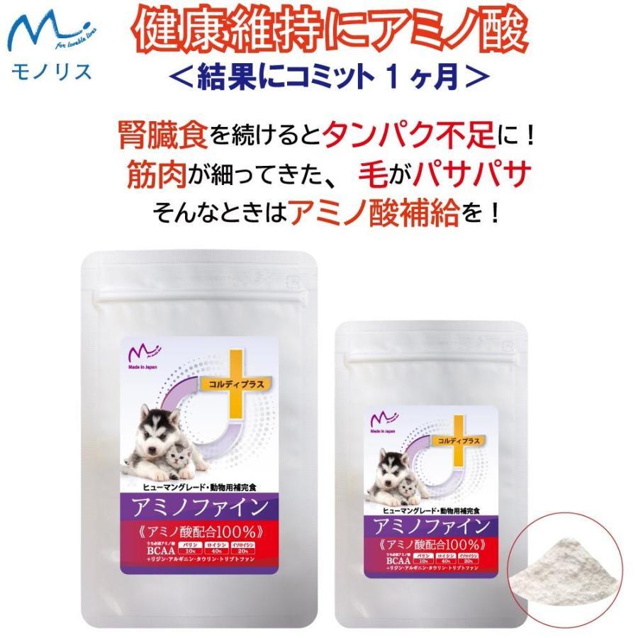 【倍倍ストアでP最大12倍】犬 猫 ペット 用 BCAA アミノ酸 サプリメント 健康維持 腎臓療法食 タンパク質制限 栄養補給に<アミノファイン25g>|monolith-net|10