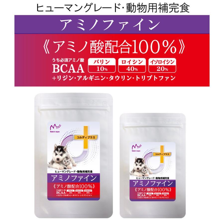【倍倍ストアでP最大12倍】犬 猫 ペット 用 BCAA アミノ酸 サプリメント 健康維持 腎臓療法食 タンパク質制限 栄養補給に<アミノファイン25g>|monolith-net|11
