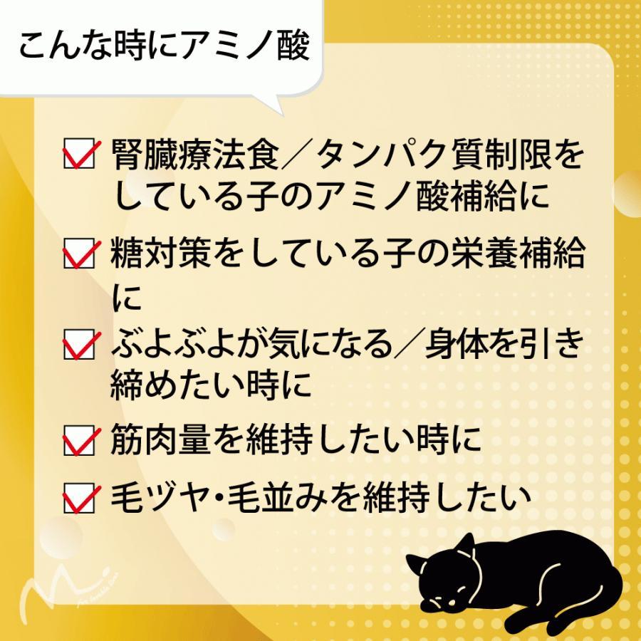 【倍倍ストアでP最大12倍】犬 猫 ペット 用 BCAA アミノ酸 サプリメント 健康維持 腎臓療法食 タンパク質制限 栄養補給に<アミノファイン25g>|monolith-net|07