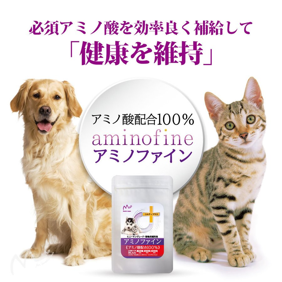 【倍倍ストアでP最大12倍】犬 猫 ペット 用 BCAA アミノ酸 サプリメント 健康維持 腎臓療法食 タンパク質制限 栄養補給に<アミノファイン25g>|monolith-net|08