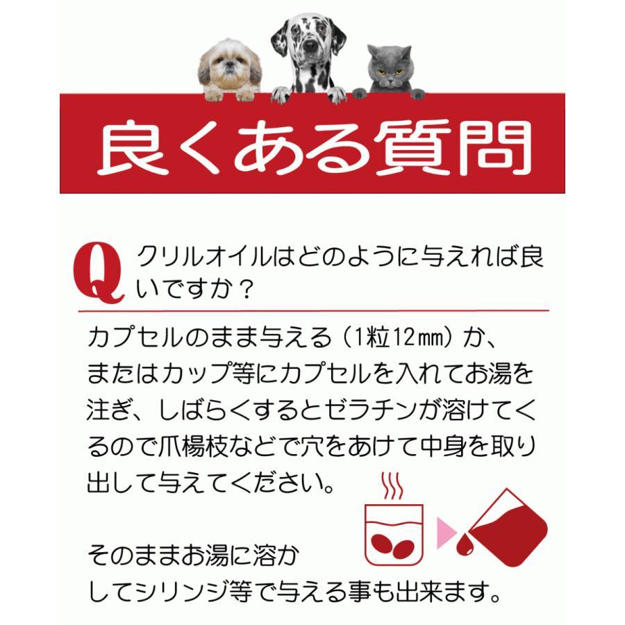 【本日ポイント12倍】犬 猫 ペット EPA DHA サプリメント サプリ ひざ 関節 心血管 脳 健康維持 抗酸化 オメガ3 クリルオイル 30粒|monolith-net|15