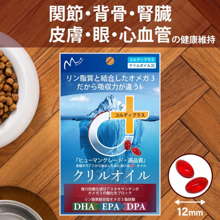 【本日ポイント12倍】犬 猫 ペット EPA DHA サプリメント サプリ ひざ 関節 心血管 脳 健康維持 抗酸化 オメガ3 クリルオイル 30粒|monolith-net|02