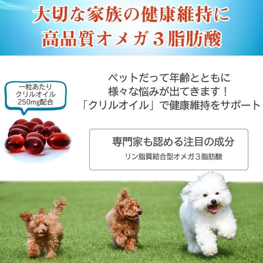 【本日ポイント12倍】犬 猫 ペット EPA DHA サプリメント サプリ ひざ 関節 心血管 脳 健康維持 抗酸化 オメガ3 クリルオイル 30粒|monolith-net|05