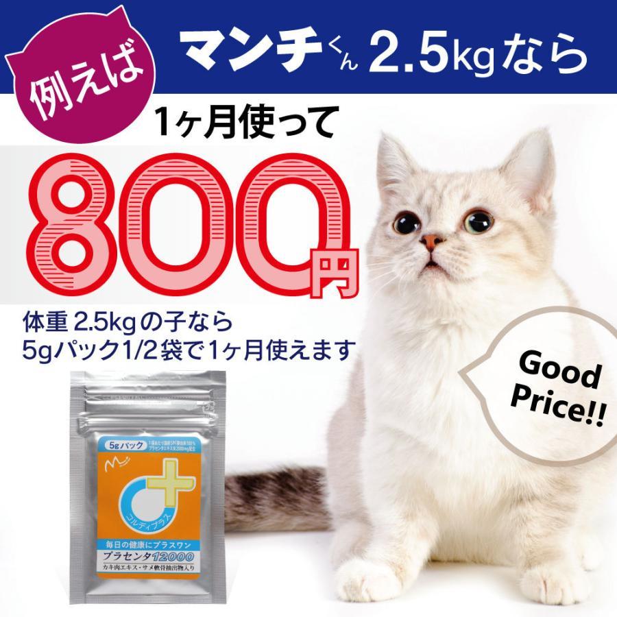 【買う買うサタデー P最大19倍】犬猫の健康を維持し、肝臓と皮膚を守るサプリ (別途送料で)あすつく可<プラセンタ12000(5g)>|monolith-net|08