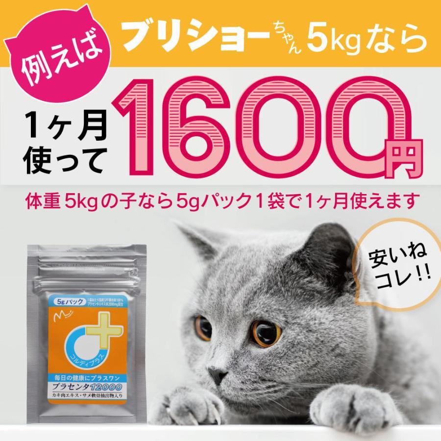 【買う買うサタデー P最大19倍】犬猫の健康を維持し、肝臓と皮膚を守るサプリ (別途送料で)あすつく可<プラセンタ12000(5g)>|monolith-net|10