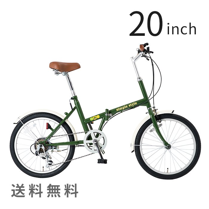 シンプルスタイル 20型折りたたみ自転車 H206 GL-H206 折畳 20インチ 6段変速 街乗り サイクリング おしゃれ 小型 コンパクト 車載 イベント ビンゴ景品|monoplan