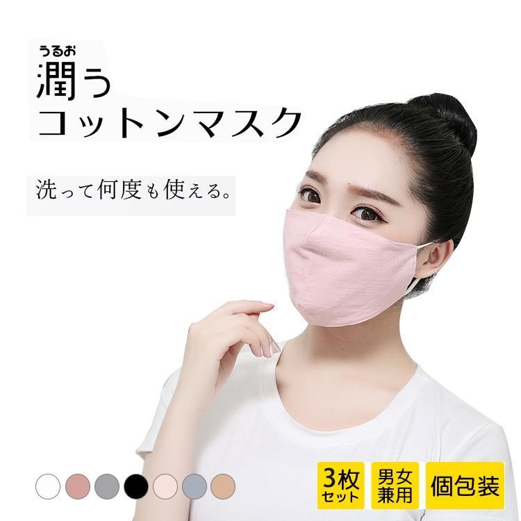 マスク 夏用 秋用 洗える スポーツマスク 息がらく 抗ウイルス 洗えるマスク 布マスク マスク 紐調節可能 個包装 繰り返し使える 男女兼用 大人用 3枚 送料無料 monoplaza