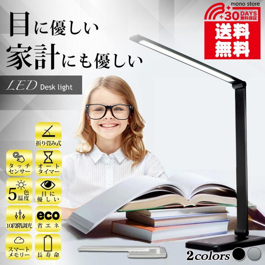 デスクライト LED 子供 目に優しい おしゃれ 充電 明るさ調整 タイマー 卓上 学習机|monostore1
