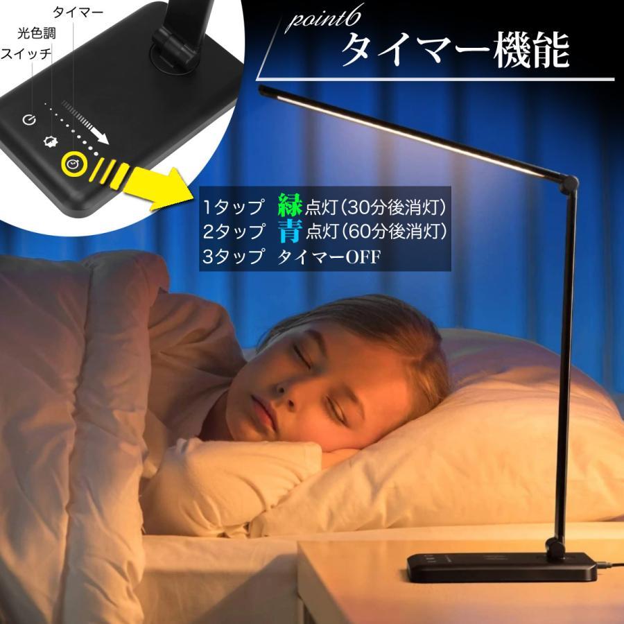 デスクライト LED 子供 目に優しい おしゃれ 充電 明るさ調整 タイマー 卓上 学習机|monostore1|06