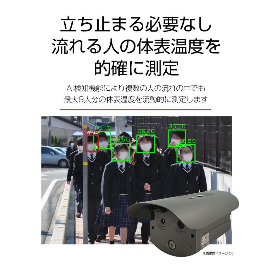 サーマルカメラ 顔認識 非接触 熱 検知 体表温度測定 AI搭載 温度スクリーニングカメラ 感染予防 対策 カメラ 警報 サーモグラフィー monosupply 12