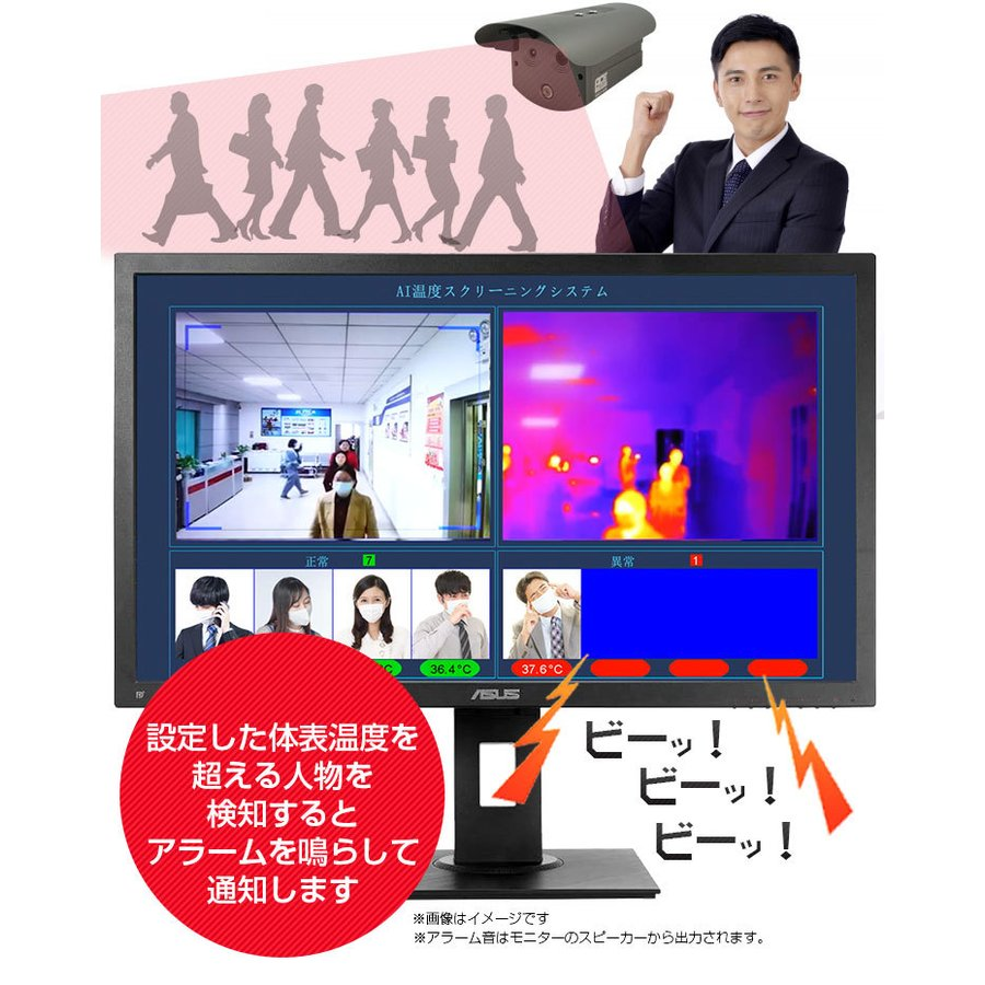 サーマルカメラ 顔認識 非接触 熱 検知 体表温度測定 AI搭載 温度スクリーニングカメラ 感染予防 対策 カメラ 警報 サーモグラフィー monosupply 07